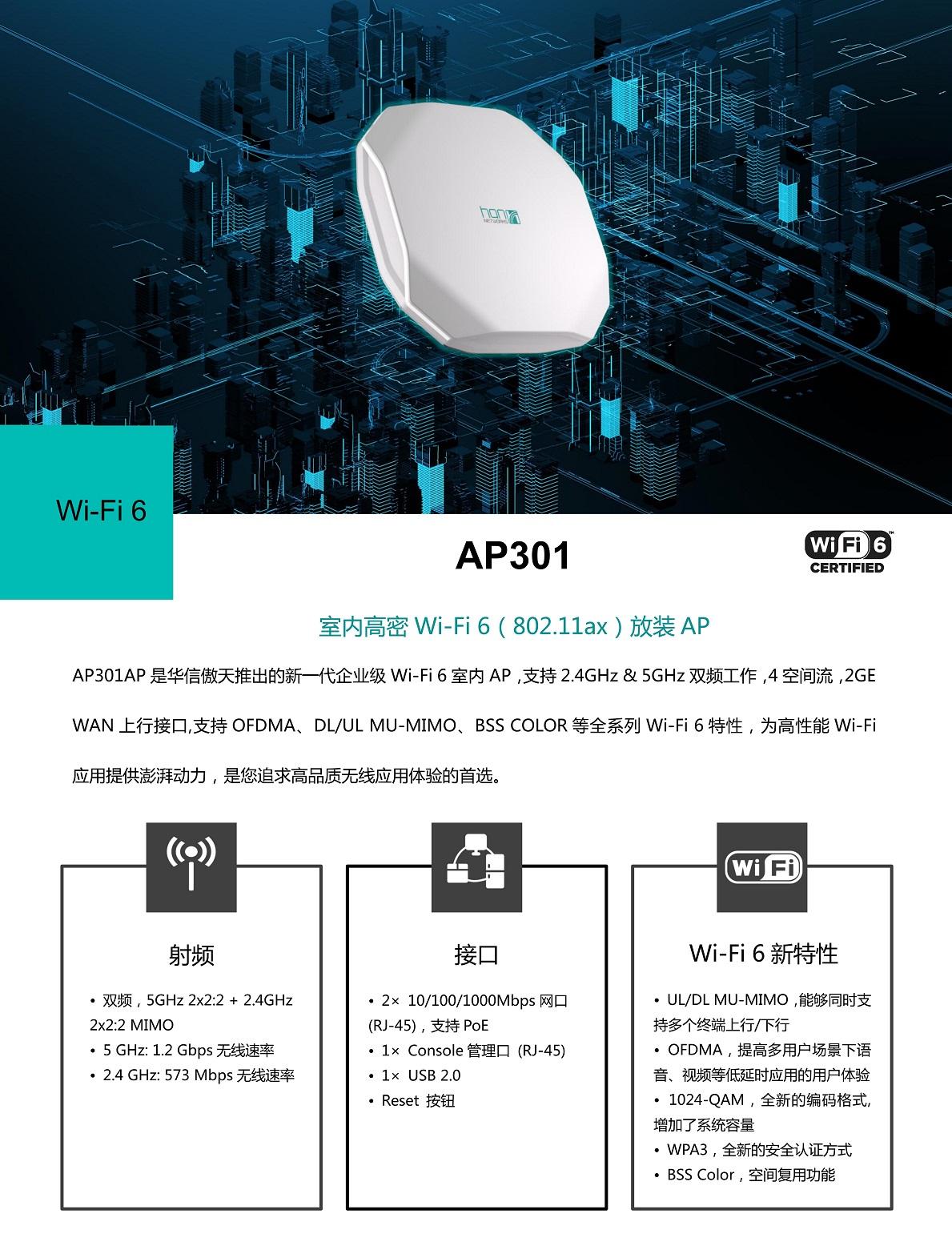AP301 | 华信傲天WIFI6接入点(图1)